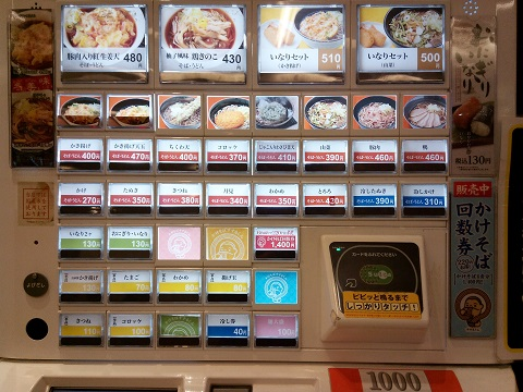 soba ticket machine